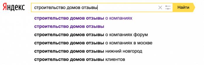 01 Поиск Яндекс